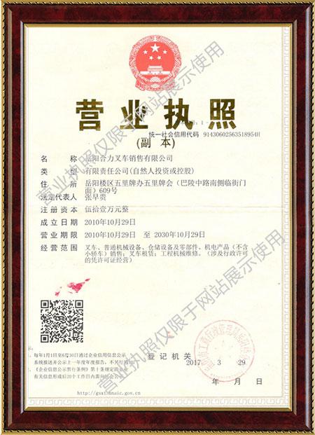 岳阳合力raybet雷竞技官网销售有限公司,raybet雷竞技官网销售维护保养与配件供应